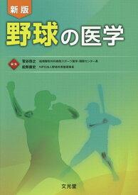 野球の医学新版 [ 菅谷啓之 ]