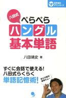 八田式ぺらぺらハングル基本単語