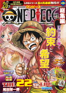 ONE PIECE 総集編 THE 22ND LOG