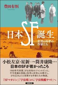日本SF誕生 空想と科学の作家たち [ 豊田有恒 ]