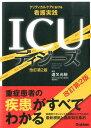 ICUディジーズ改訂第2版 クリティカルケアにおける看護実践 [ 道又元裕 ]