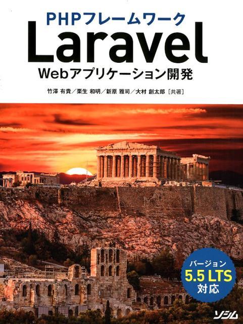 PHPフレームワークLaravel Webアプリケーション開発 バージョン5.5 LTS対応 [ 竹澤有貴 ]