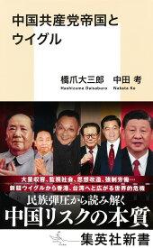 中国共産党帝国とウイグル (集英社新書) [ 橋爪 大三郎 ]