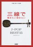 三線で聴きたい弾きたいJ-POP BEST 15