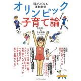 頭がよくなる運動教室オリンピック子育て論