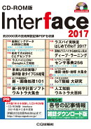 CD-ROM版 Interface 2017