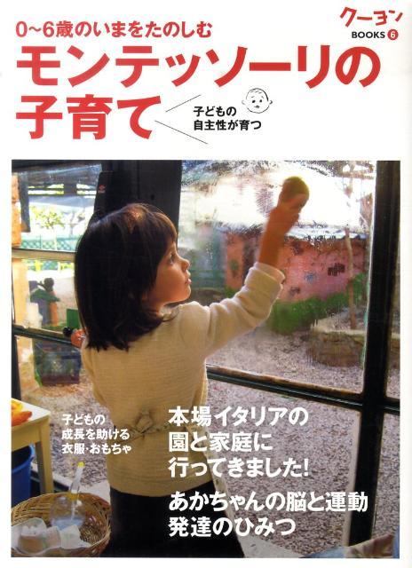 モンテッソーリの子育て 0〜6歳のいまをたのしむ (クーヨンBOOKS) [ 月刊クーヨン編集部 ]