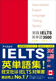 実践IELTS英単語3500 International English Lan [ 内宮慶一 ]