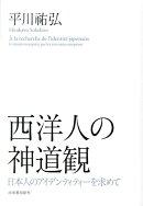 西洋人の神道観