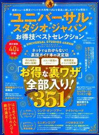 ユニバーサル・スタジオ・ジャパンお得技ベストセレクション (晋遊舎ムック お得技シリーズ 144)