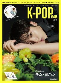 K-POPぴあ(vol.11) (ぴあMOOK)