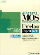 Microsoft Office Specialist Microsoft Excel 2013 Expert Part1 対策テキスト&問題集
