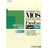 Microsoft Office Specialist Microsoft Ex (よくわかるマスター*FOM出版のみどりの本)
