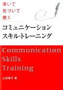 コミュニケーションスキル・トレーニング