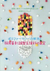 ポリファーマシーの解消と服用薬剤調整支援料の算定 実際に算定した36症例の詳述による実践的なテキスト [ 今井博久 ]