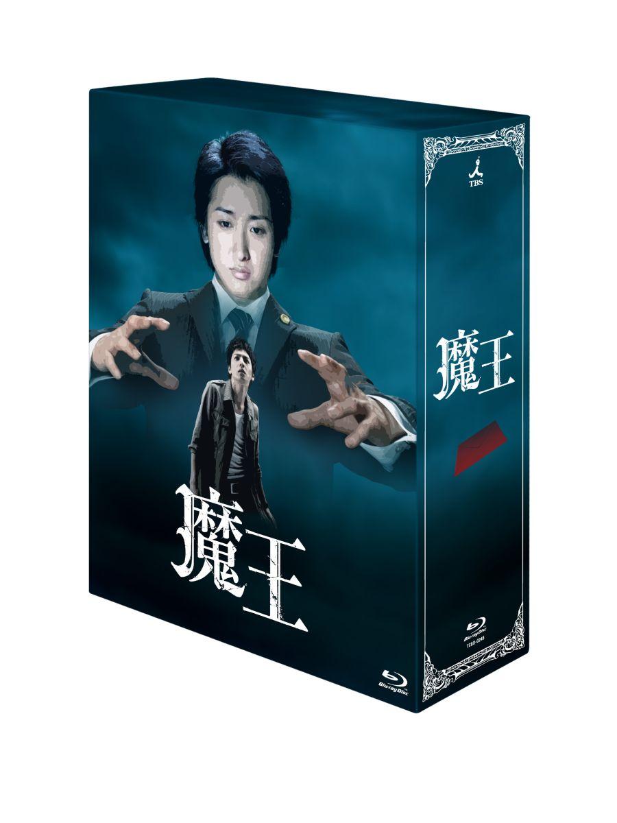 魔王 Blu-ray BOX【Blu-ray】 [ 大野智 ]