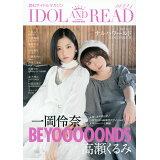 IDOL AND READ(021) 一岡伶奈(BEYOOOOONDS)/高瀬くるみBEYOOOO