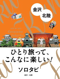 ソロタビ 金沢・北陸