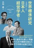 世界標準研究を発信した日本人経営学者たち