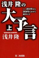 浅井隆の大予言(上)