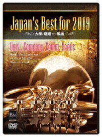 Japan's Best for 2019 大学/職場・一般編 [ (教材) ]