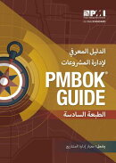 A Guide to the Project Management Body of Knowledge (Pmbok(r) Guide)-Sixth Edition (Arabic)