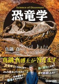 恐竜学 [ 真鍋真 ]