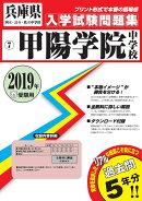 【予約】甲陽学院中学校過去入学試験問題集2019年春受験用