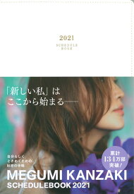 MEGUMI KANZAKI SCHEDULE BOOK 2021 (メグミ カンザキ スケジュール ブック 2021) [ 神崎 恵 ]