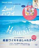 LOVE!ハワイ