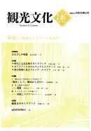 【POD】機関誌観光文化第146号 特集 海外ガイドブック考現学