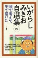 いがらしみきお自選集(4)