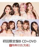 【先着特典】#TWICE2 (初回限定盤B CD+DVD) (ICカードステッカー付き)
