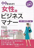 【バーゲン本】図解まるわかり女性のビジネスマナー オールカラー版