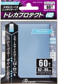 スモールサイズカード用「トレカプロテクトHG」(アクアブルー) 60枚入り