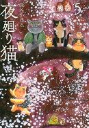 夜廻り猫(5)
