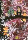 夜廻り猫(5) (ワイドKC) [ 深谷 かほる ]