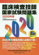 臨床検査技師国家試験問題集(2020年版)