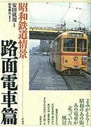昭和鉄道情景(路面電車篇)