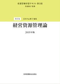 看護管理学習テキスト(第5巻)第3版(2019 経営資源管理論 [ 井部俊子 ]