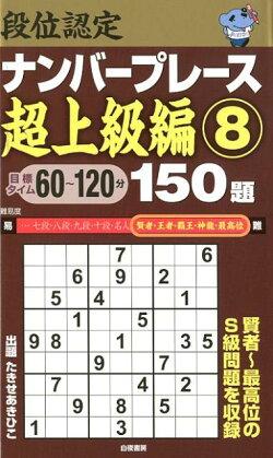 段位認定ナンバープレース超上級編150題(8)