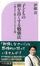 【バーゲン本】子どもの頭を良くする勉強法ーベスト新書