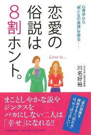 【バーゲン本】恋愛の俗説は8割ホント。 [ 川名 好裕 ]