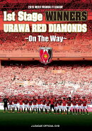 2015 MEIJI YASUDA J1 LEAGUE 1st Stage WINNERS URAWA RED DIAMONDS 〜On The Way〜 【Blu-ray】