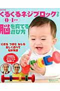 【バーゲン本】くるくるネジブロックつき0〜1才半脳を育てる遊び方改訂版