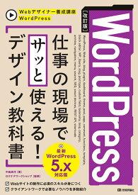 [改訂版]WordPress 仕事の現場でサッと使える! デザイン教科書[WordPress 5.x対応版] [ 中島真洋=著/ロクナナワークショップ=監修 ]