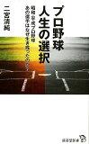 プロ野球人生の選択 (廣済堂新書)