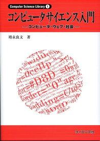 コンピュータサイエンス入門 コンピュータ・ウェブ・社会 (Computer science library) [ 増永良文 ]