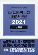 新・公害防止の技術と法規 水質編(全3冊セット)(2021)