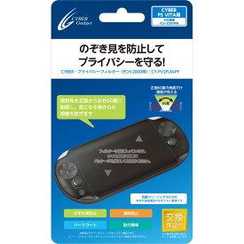 CYBER ・ プライバシーフィルター (PCH-2000用) 【30日間交換保証】